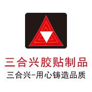 深圳市三合兴胶贴制品有限公司